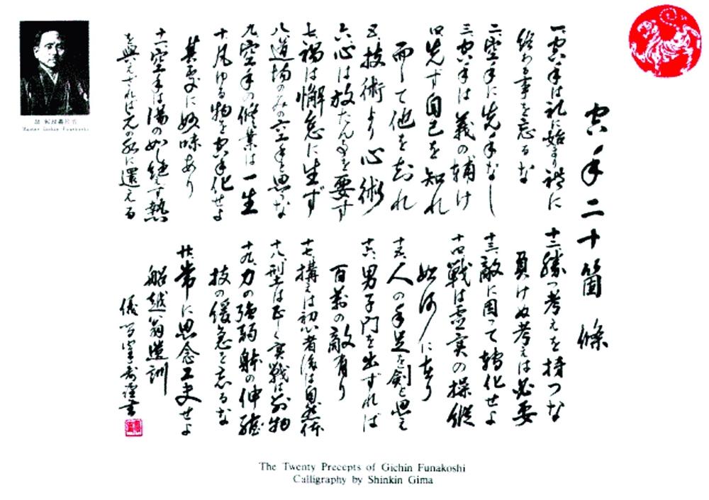 shotokan-niiju-kun