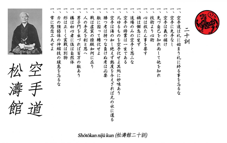 shotokan-niju-kun