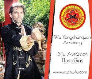 Wu Yongchunquan Academy Νέα Φιλαδέλφεια