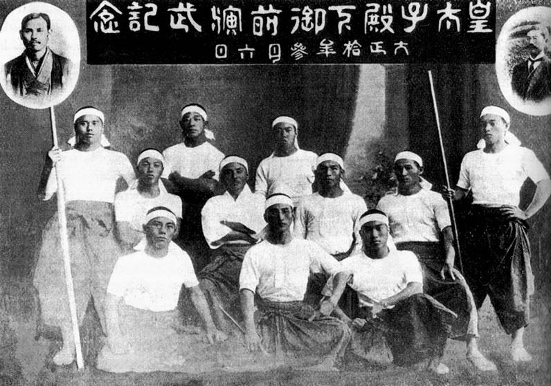 Hirohito demo Funakoshi
