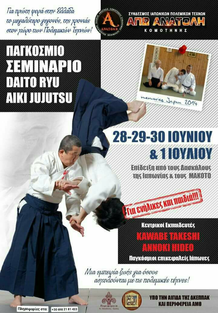 daito ryu seminar