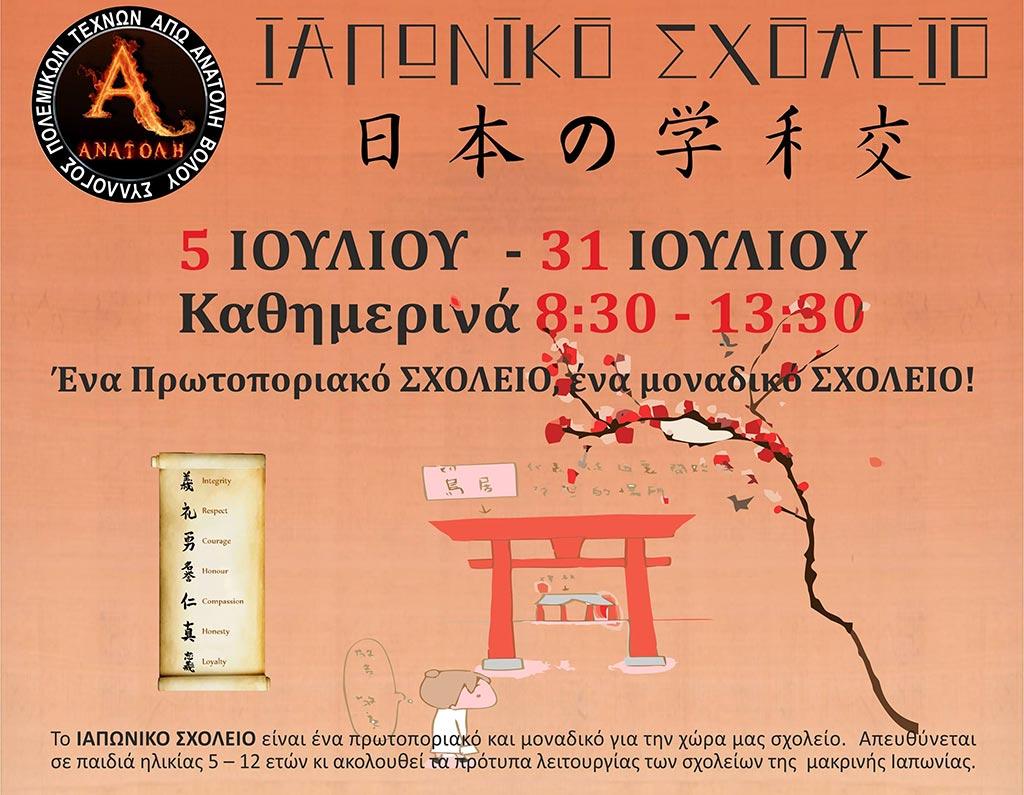 Ιαπωνικό σχολείο - του Συλλόγου Πολεμικών Τεχνών Άπω Ανατολή Βόλου