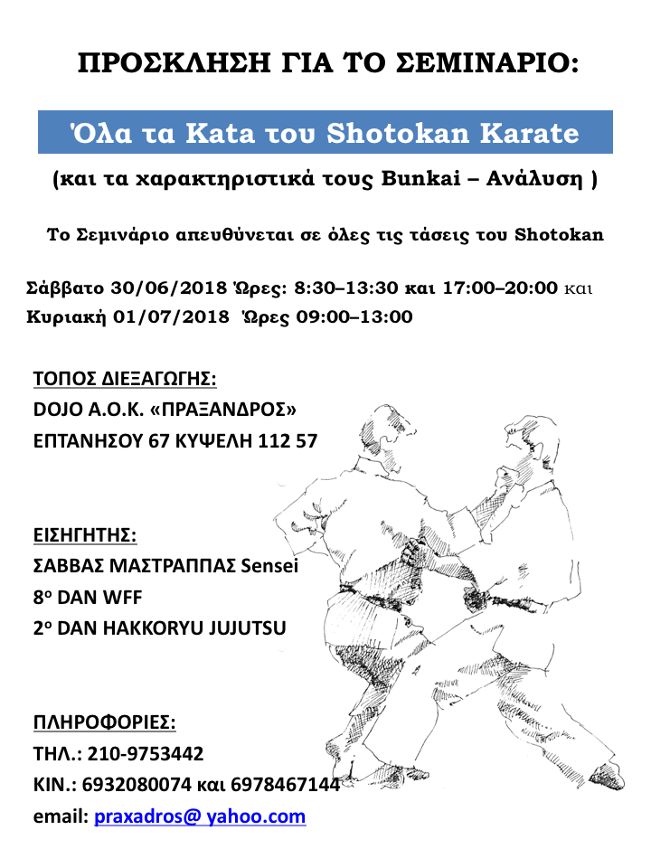 σεμινάριο kata shotokan karate