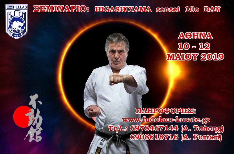 ΣΕΜΙΝΑΡΙΟ-ILIJA-JORGA-2019